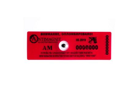 Антимагнитная пломба AМ (100 шт.)
