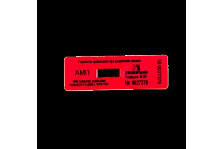 Антимагнитная пломба AМП (100 шт.)