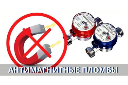Антимагнитные пломбы для приборов учета электроэнергии, воды и газа