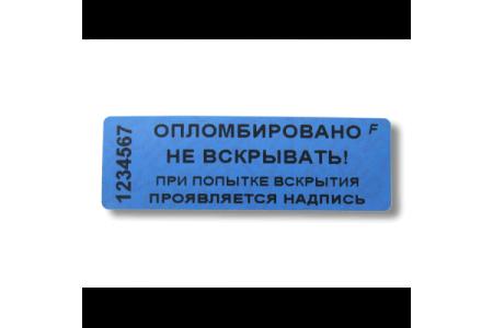 Наклейка контроля вскрытия 60х20 (100шт.)