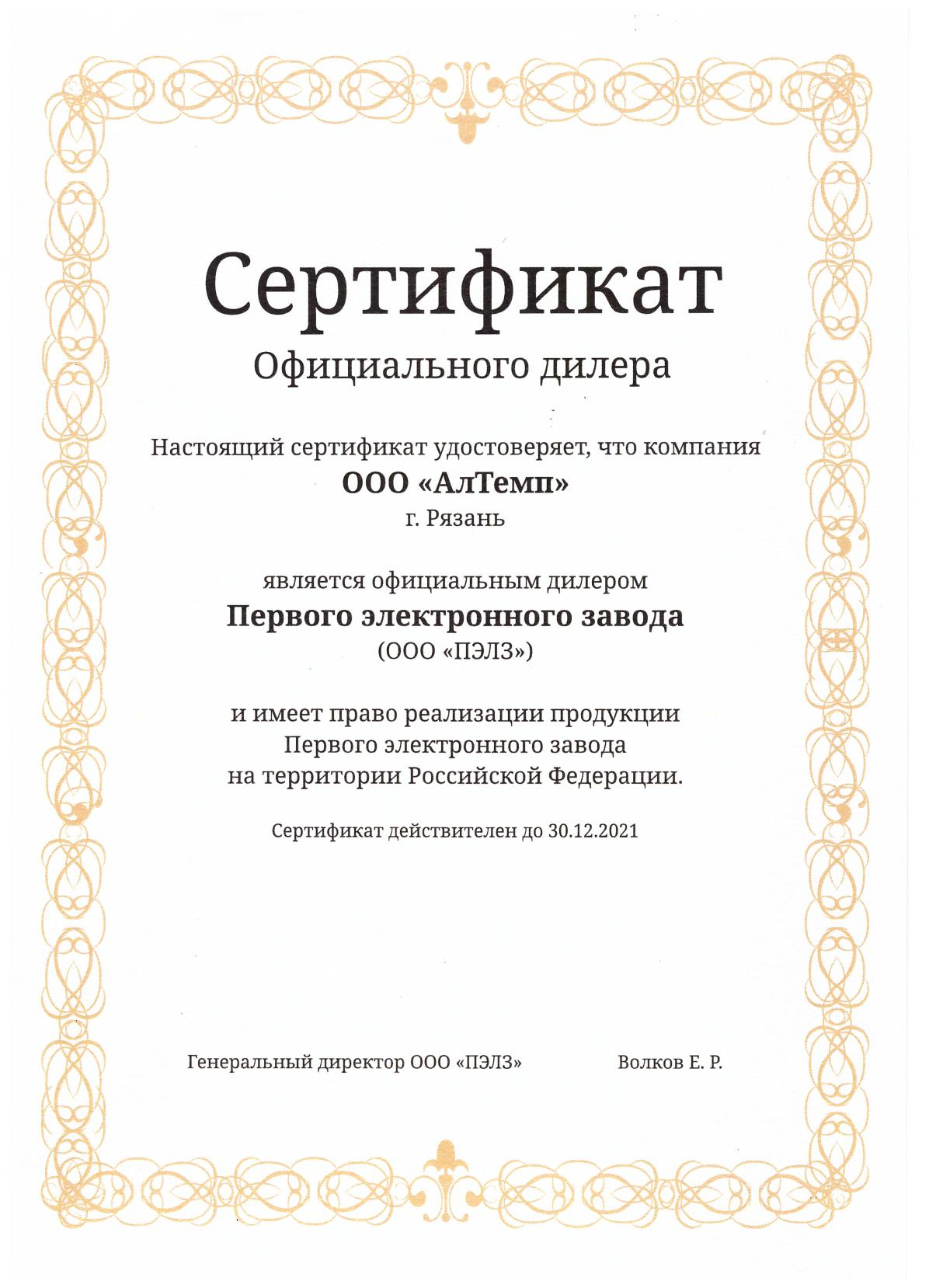 """Сертификат официального дилера от ООО """"ПЭЛЗ"""""""